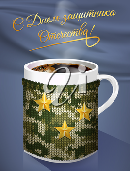 Greeting card on February 23. Mug of coffee in the men, knit cover background  with a pattern camouflage military. Vector illustration. Translation -Happy Defender of the Fatherland.